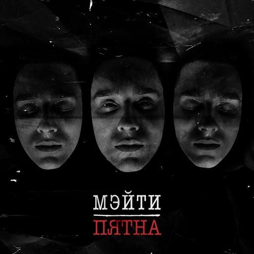Мэйти альбом Пятна