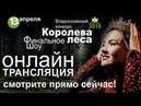 Прямая трансляция конкурса Королева Леса 2018 город Архангельск