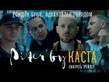 Piter by КАСТА — официальный ТРЕЙЛЕР