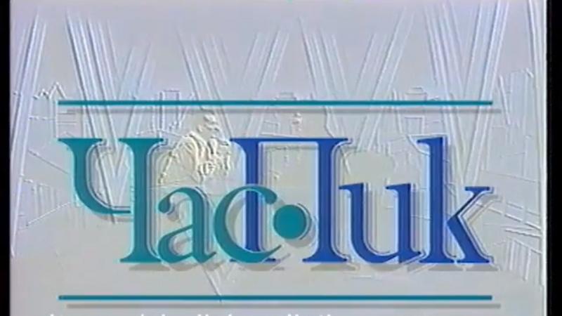 Час пик (1-й канал Останкино, 21.09.1994 г.). Павел Бунич