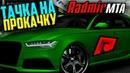 RADMIR MTA - ТАЧКА НА ПРОКАЧКУ! ВОЗВРАЩЕНИЕ!