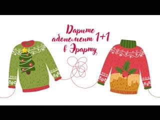 Абонемент 1+1 - дарите на Новый год!