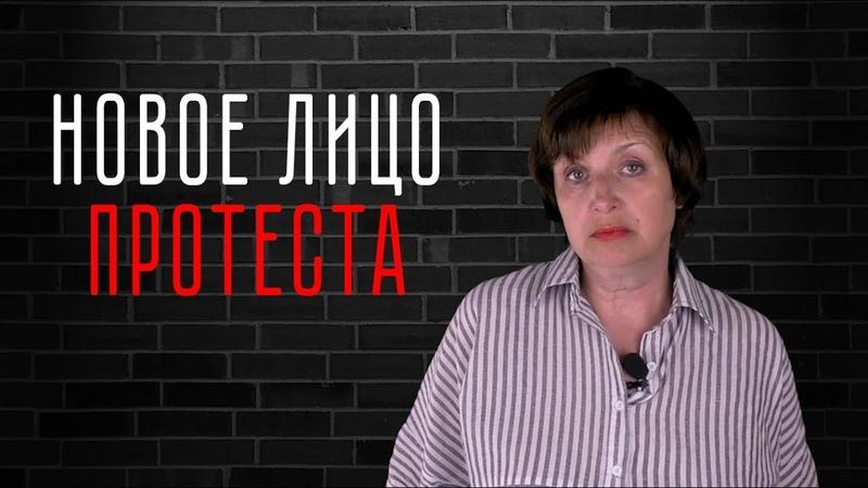 Анна Очкина Новое лицо протеста