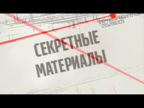 Хто винен у смерті Кузьми Скрябіна - Секретні матеріали