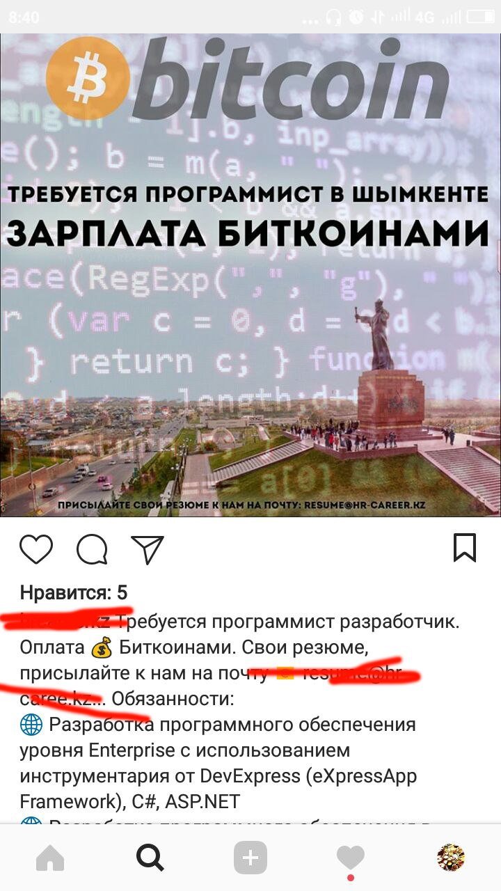Смотрите, в Шымкенте уже зарплату биткойнами выдавать начали ))