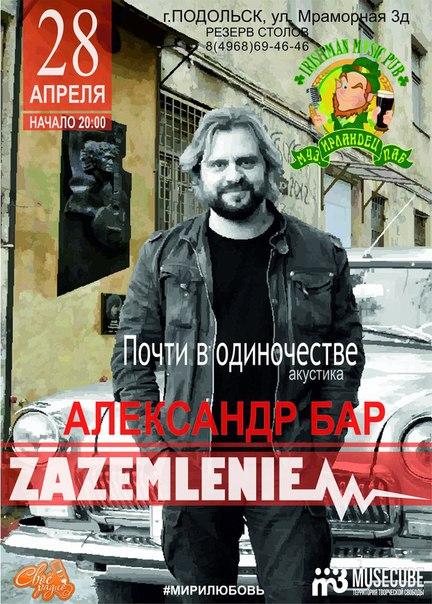 Александр Бар и гр. ZAZEMLENIE. Подольск.