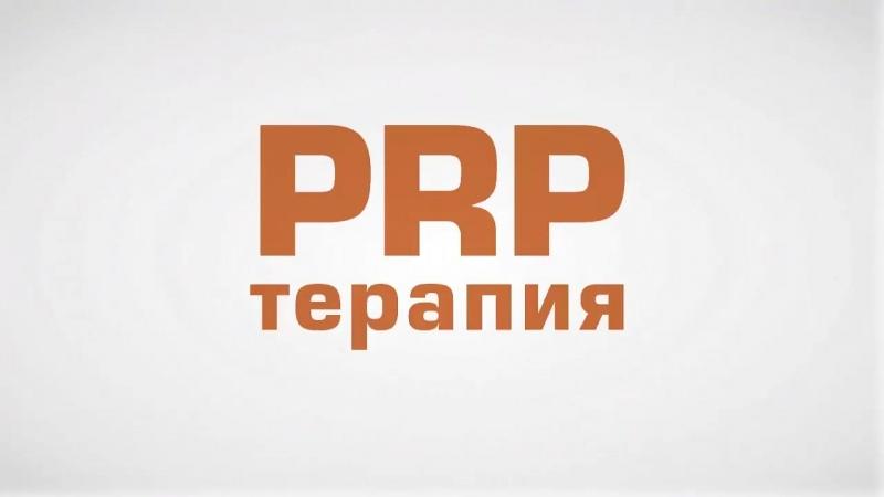 PRP (плазмотерапия) YcellBio