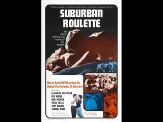 Suburban Roulette (1968)