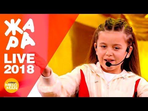 Марго Базыкина Целого мира мало Live ЖАРА KIDS S T A R S 2018