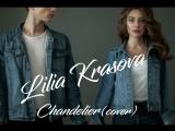 Лилия Красова - Chandelier (cover)