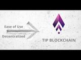 Обзор ICO Tip blockchain
