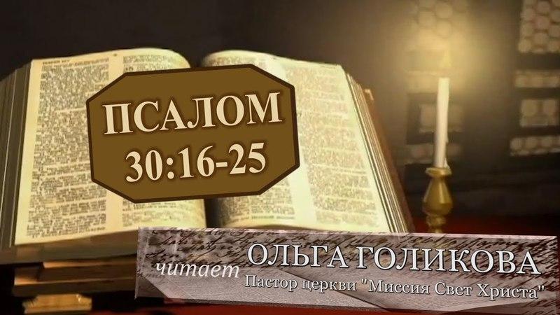 Место из Библии. Наши провозглашения. Псалом 3016-25