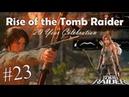 Очевидное - невероятное - Геотермальная долин 23 - Rise of the Tomb Raider 20 Year Celebration