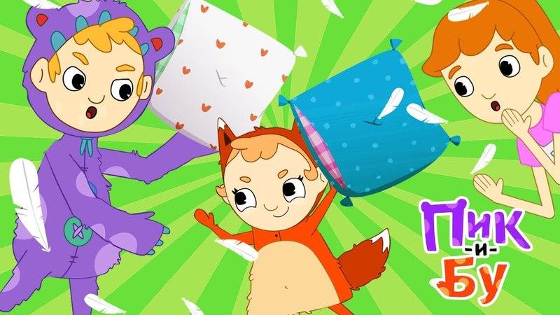 Детская песенка про подушку | Пик и Бу – Подушка раннее развитие