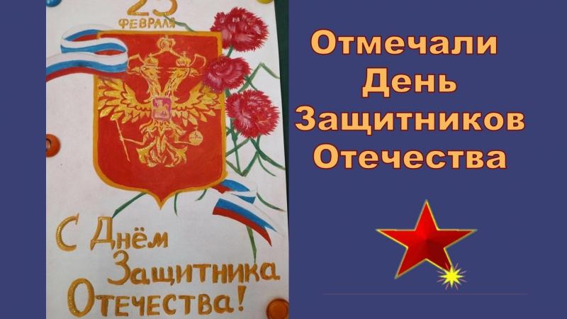 Новости недели♥ День Защитников Отечества