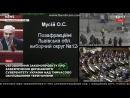 Бандеровский депутат Всех кто против бандеровской украины расстрелять Это не люди
