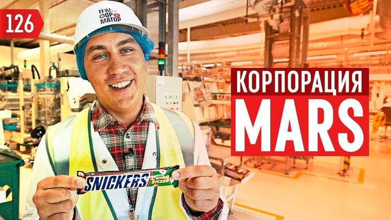 Как создавались легендарные бренды Первый блогер на МАРСе 7кг Сникерса в подарок