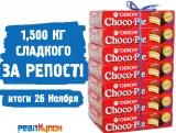 26.11.17 РОЗЫГРЫШ 1,500 КГ CHOCO-PIE