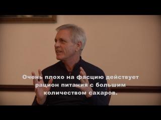Томас Майер о связи питания с состоянием фасций