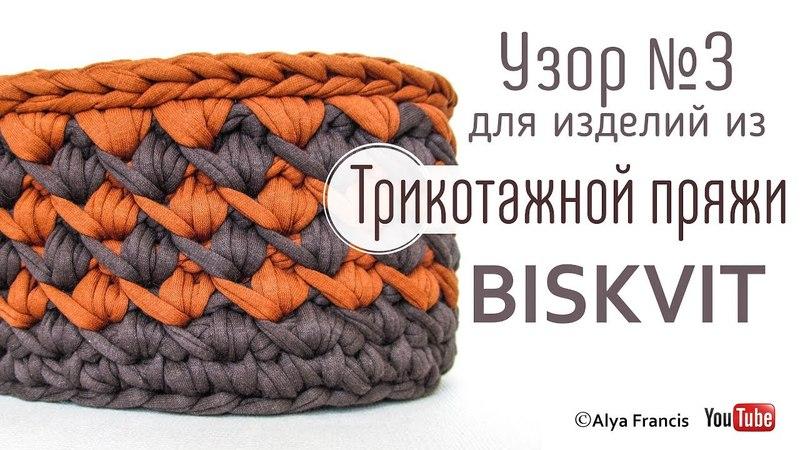 Узоры для изделий из трикотажной пряжи Biskvit / Bag knitted t shirt yarn basket patterns