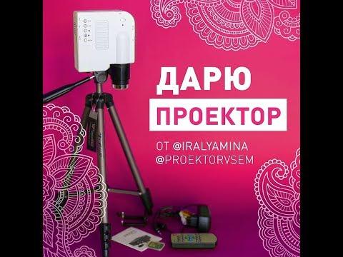 Обзор и розыгрыш проектора для переноса изображений на пряник, торт. » Freewka.com - Смотреть онлайн в хорощем качестве