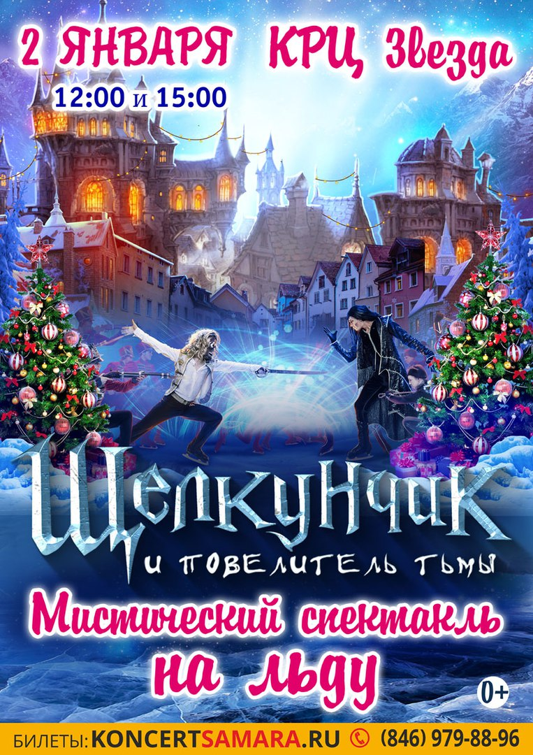 Афиша спектакль на льду театры саратова афиша на ноябрь 2015
