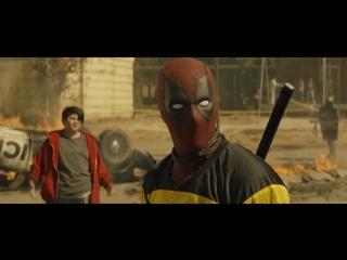Дэдпул 2 / Deadpool 2 (отрывок HD)