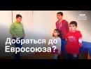 Семья беженцев из Шереметьево перебралась во Львов