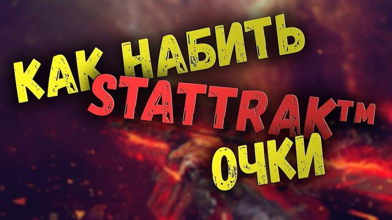КАК НАБИТЬ ОЧКИ StatTrak в CS:GO | Лайфхак в Counter Strike