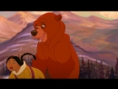 клипы - Братец медвежонок / Brother Bear