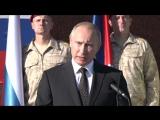 Путин: российские военные блестяще выполнили свою задачу в Сирии