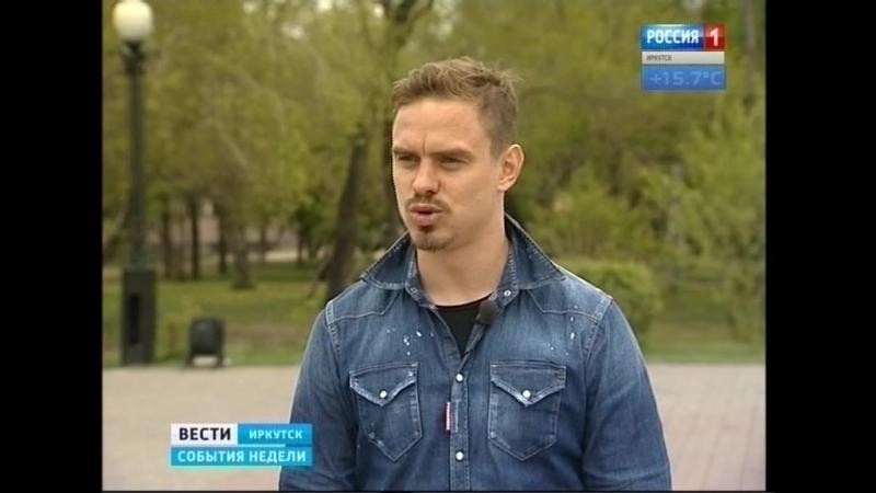 Выиграл не тот кто лучше забил В Иркутской области снимают фильм о футболисте нашей сборной Андрее Ещенко