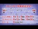 スピンオフ特番「森川さんの豊永さんの代永さんのはっぴーぼーらっ&#12365