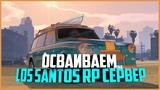 ОСВАИВАЕМ LOS SANTOS RP СЕРВЕР В GTA 5 - СТРИМ #1
