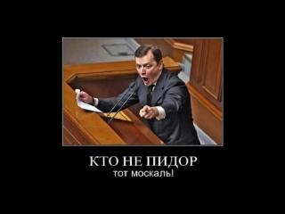 Марина Месячная (Дрочилово-кидалово) - Олег Ляшко и прочие политические мрази