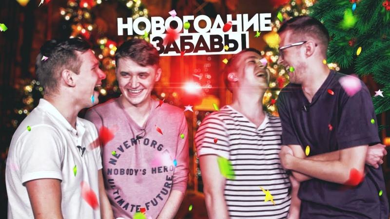 НОВОГОДНИЙ ТРЭШ feat СМЕТАНА ТВ
