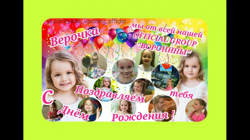 • Поздравление С Днём Рождения! • Для Верочки Тарасовой • От нашей official group `Воронины`•