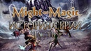 История серии Might Magic. Часть 2 (Greed71 Review)