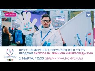 Пресс-конференция о старте продажи билетов на Зимнюю универсиаду-2019