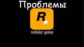 Проблемы Rockstar Games [ПЕРЕВОД]