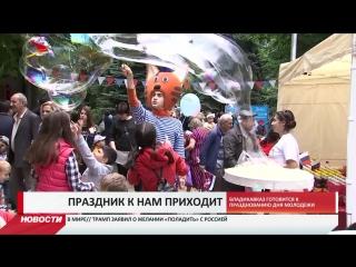 Владикавказ готовится отмечать День молодежи