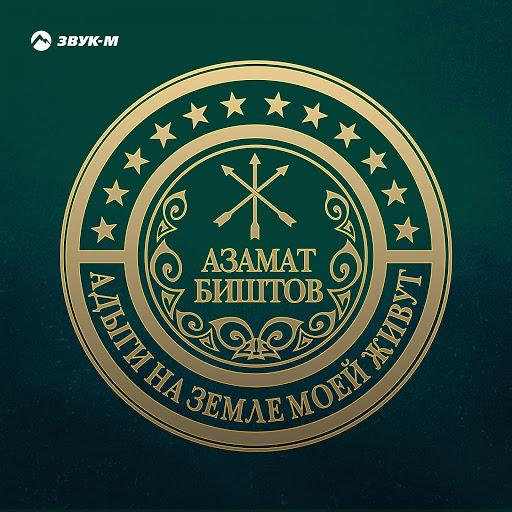Азамат Биштов альбом Адыги на земле моей живут