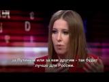 Ксению Собчак спросили, хочет ли она суда над Путиным [Рифмы и Панчи]