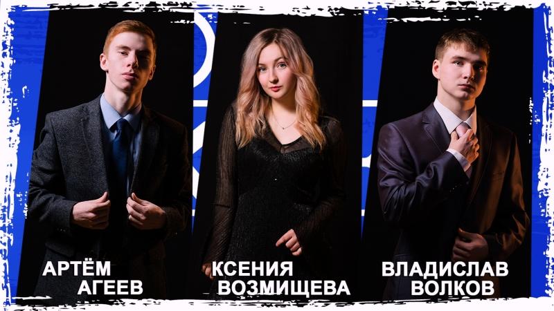 Выпускники ХОК 2018. Артём, Влад, Ксюша