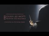 «Волан-де-Морт: Корни наследника» (Voldemort: Origins of the Heir): русские субтитры