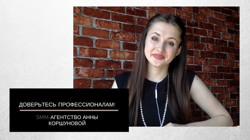 SMM-агентство Анны Коршуновой в Екатеринбурге