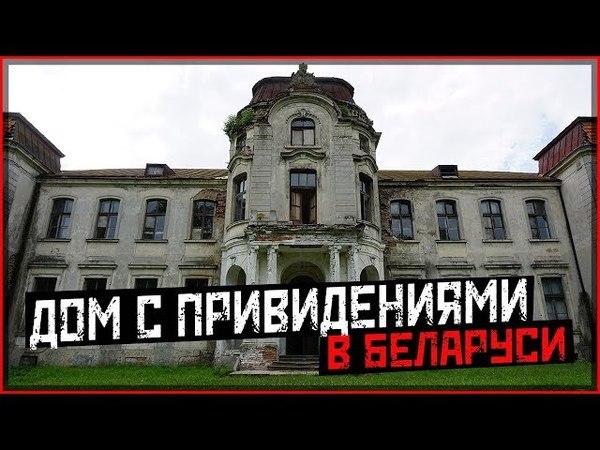 Дом с привидениями в Беларуси | Дворец Святополк-Четвертинских