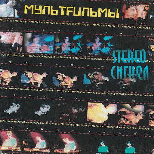 Мультfильмы альбом StereoСигнал