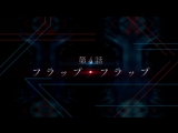 TVアニメ「ダーリン・イン・ザ・フランキス」第4話