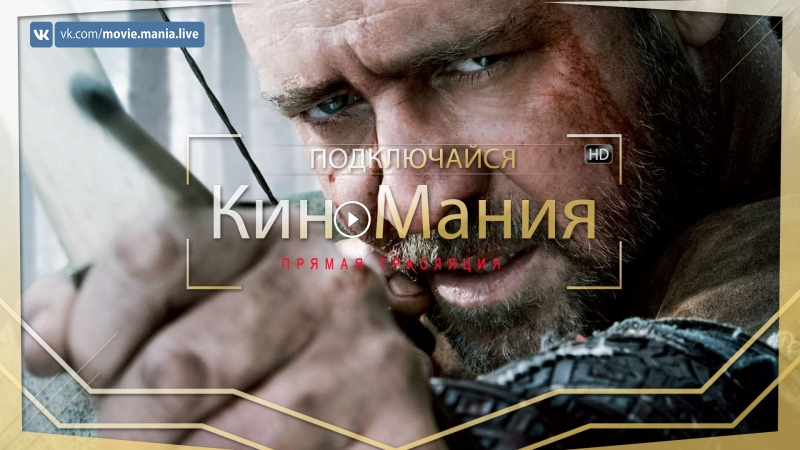 🔴Кино▶Мания HD/:Робин Гуд/Жанр:Исторический/(2010)
